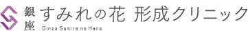 鼻形成(整形)専門サイト 銀座すみれの花 形成クリニック